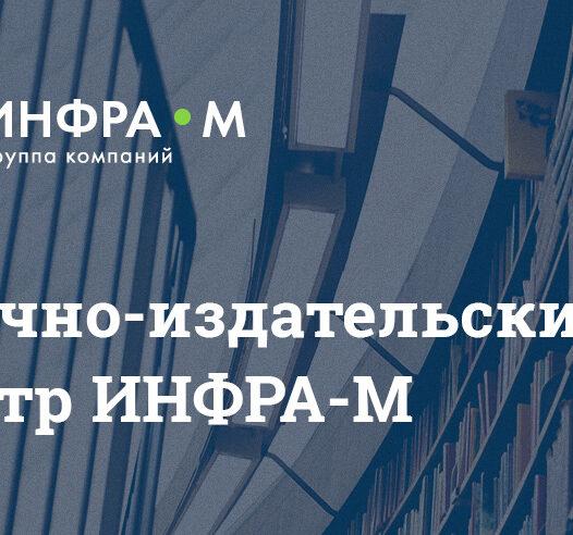 Вебинар ИНФРА-М