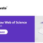 Приглашаем Вас на вебинары Web of Science в сентябре!